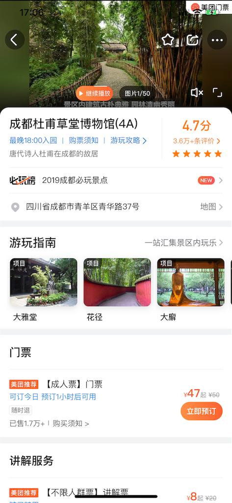 f:id:Chengdu:20190709170640p:image