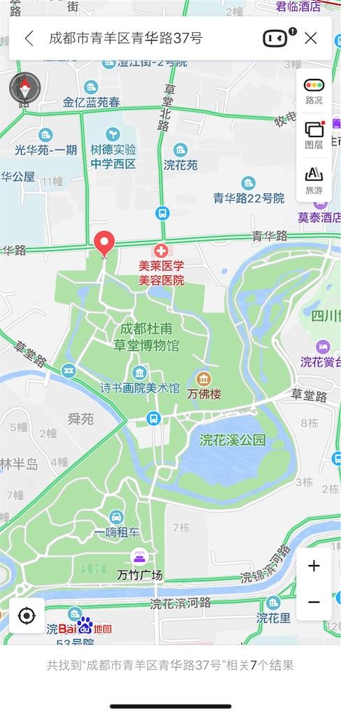 f:id:Chengdu:20190709171014j:image