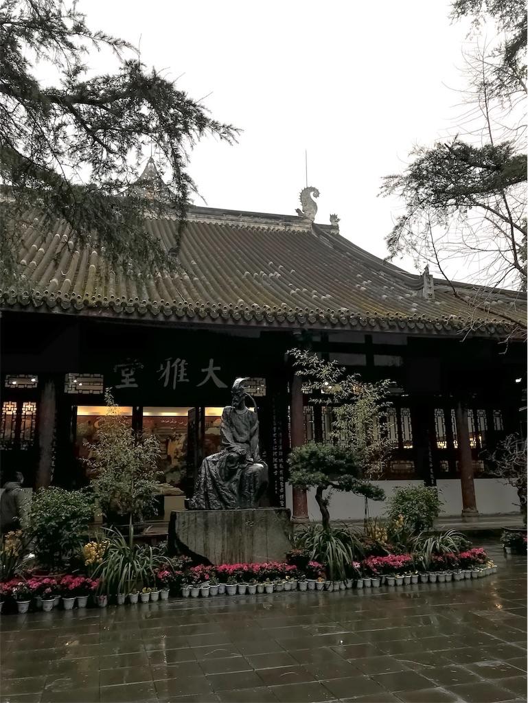 f:id:Chengdu:20190709171519j:image