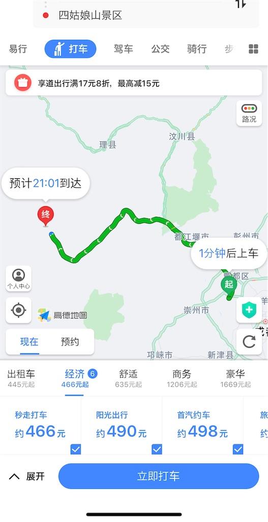 f:id:Chengdu:20190711171704j:image