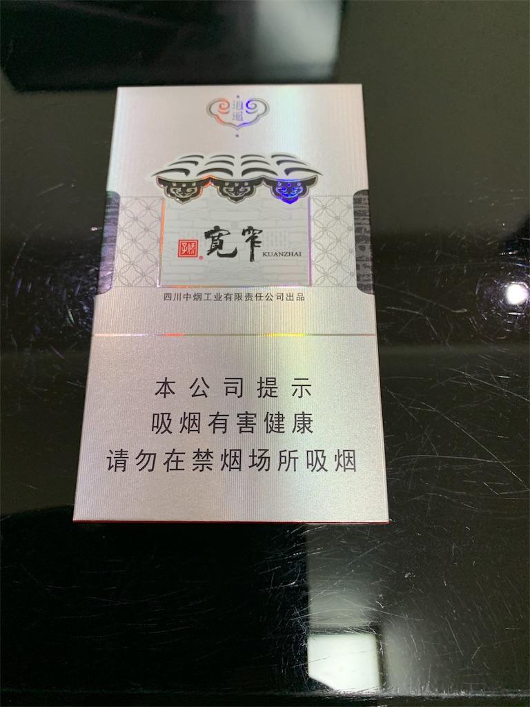 f:id:Chengdu:20190722002223j:image