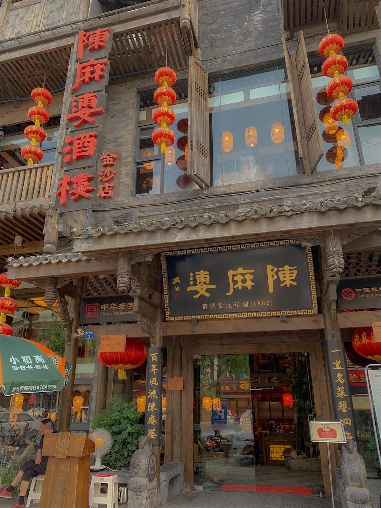 f:id:Chengdu:20190727093954j:image