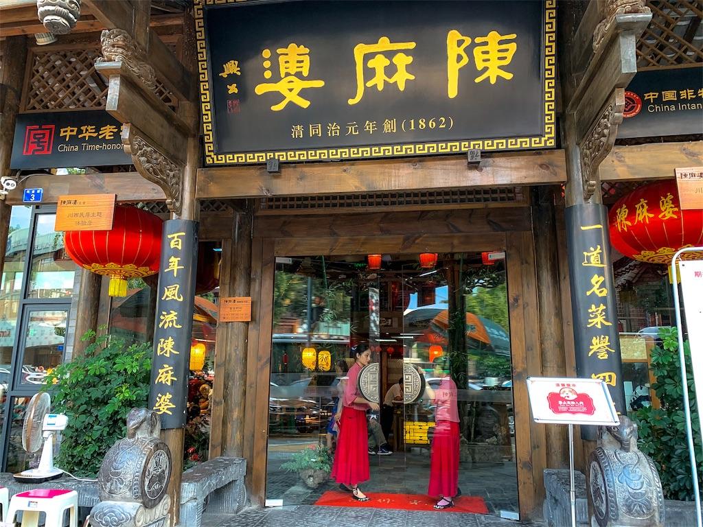 f:id:Chengdu:20190727094347j:image