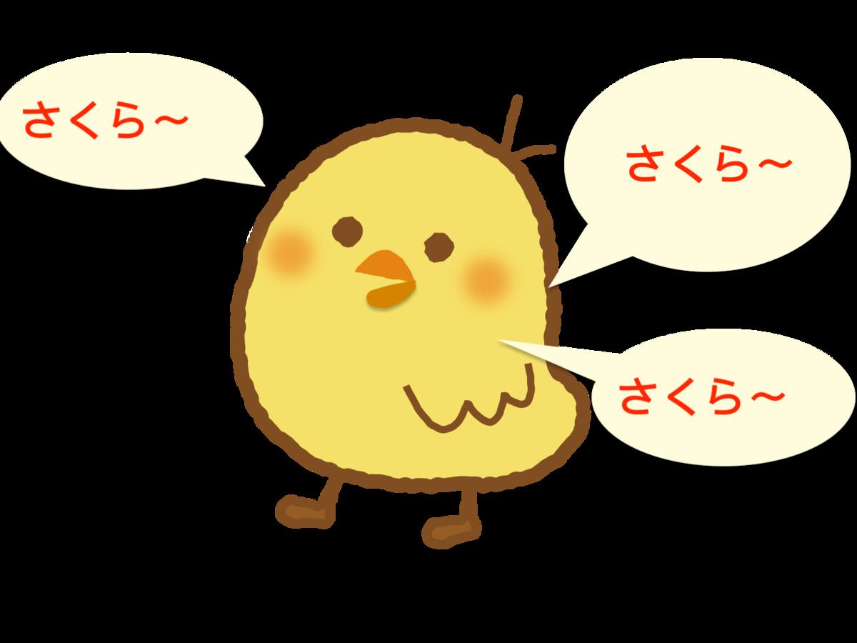 f:id:Cherrysakura:20190911213750p:plain