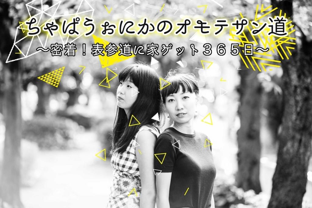f:id:ChiakiPhoto:20171004163921j:plain