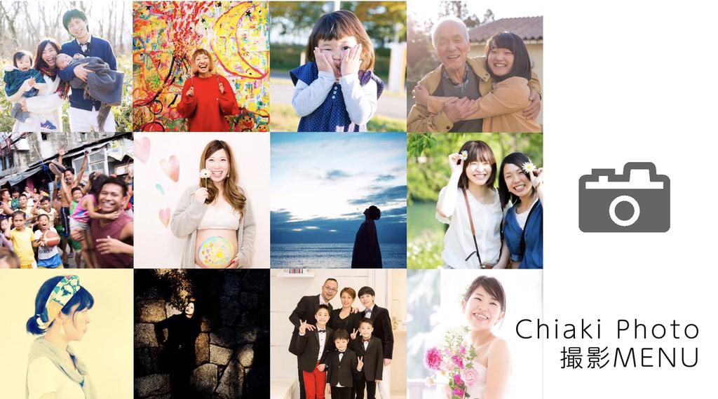 f:id:ChiakiPhoto:20190211174304j:plain