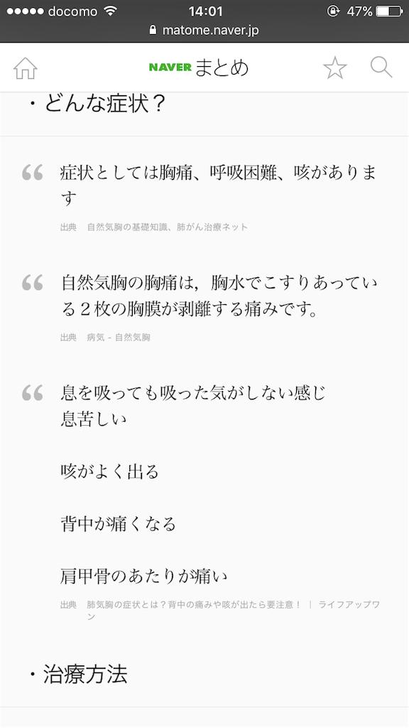 f:id:Chibasan0829:20170817220733p:image