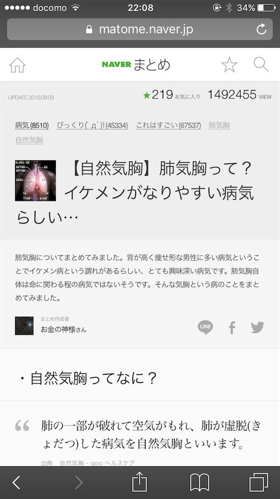 f:id:Chibasan0829:20170817221127p:image