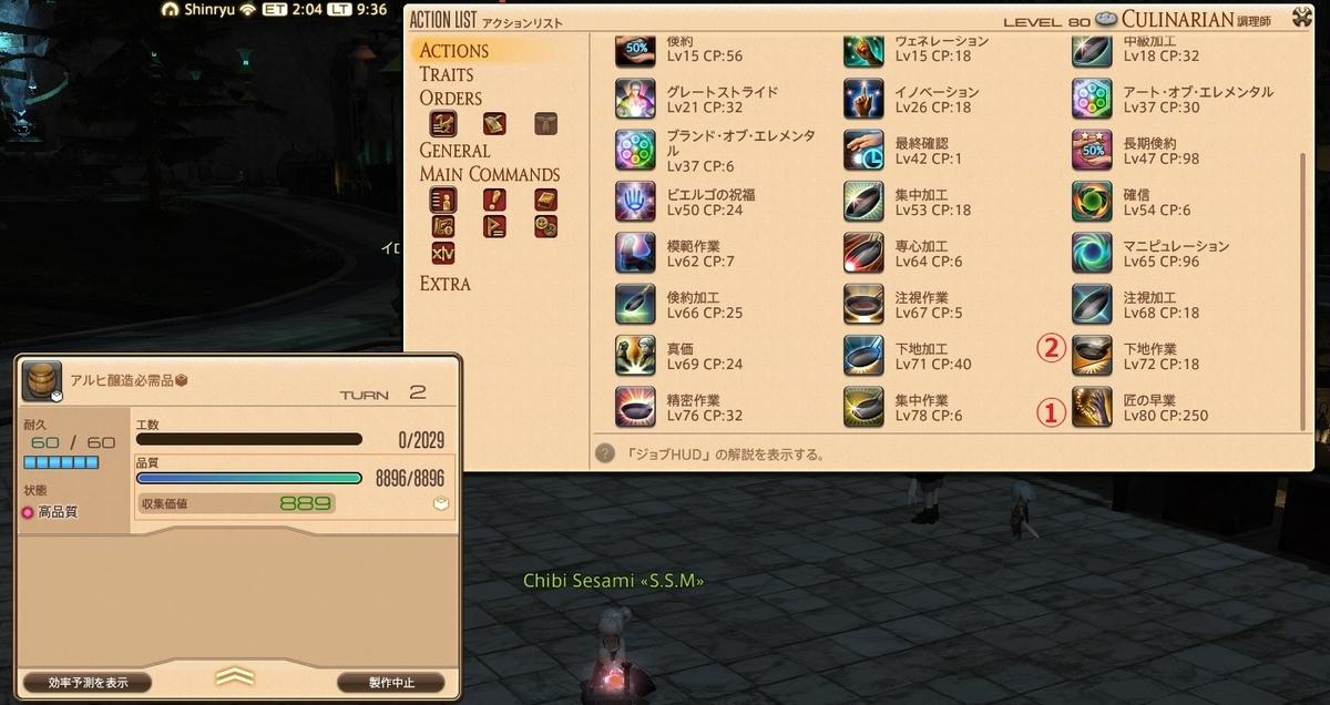 f:id:ChibiSesami:20210723095229j:plain