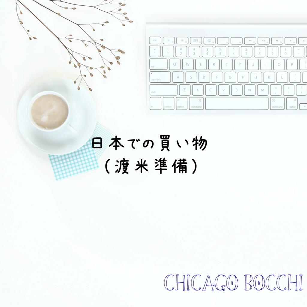 f:id:Chicagobocchi:20170324121049j:plain