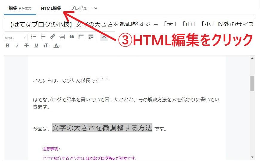 HTML編集をクリックして、HTMLモードにする