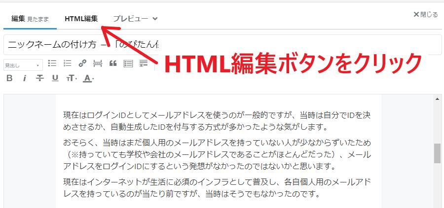 HTMLモードで段落全体をインデント 手順①