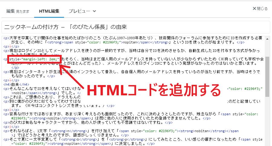 HTMLモードで段落全体をインデント 手順③