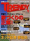 日経トレインディ10月号