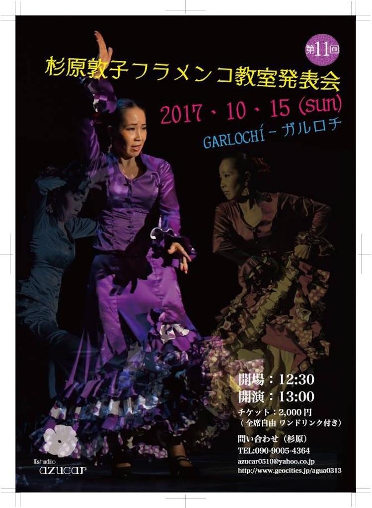 f:id:ChihiroOgawa:20170918121223j:image
