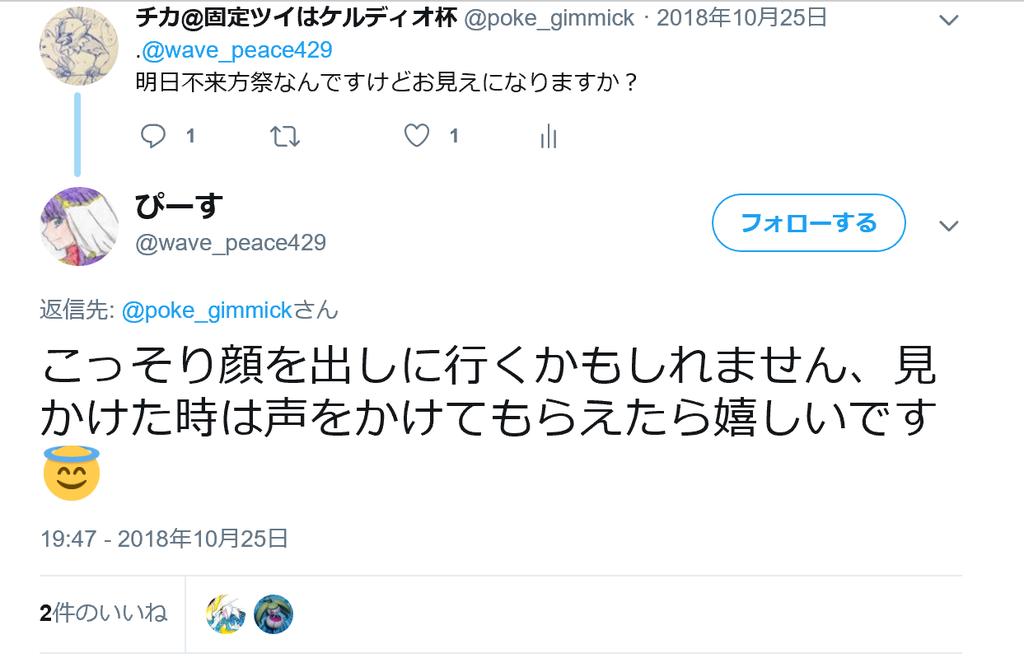 f:id:Chika-ganpoke:20190209093921p:plain