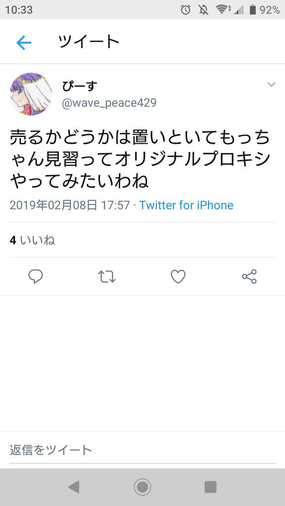f:id:Chika-ganpoke:20190209103547p:plain