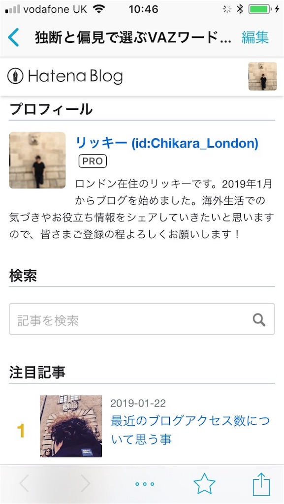 f:id:Chikara_London:20190128200354j:image