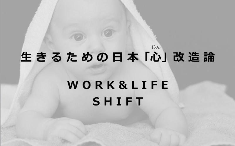 仕事と人生の本当のカンケイ