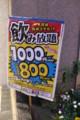 20100303205425