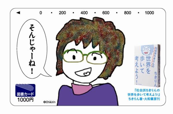 f:id:Chikirin:20120611122057j:image:w400
