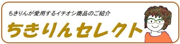http://d.hatena.ne.jp/Chikirin+shop/