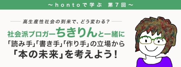 https://honto.jp/cp/hybrid/campaign/chikirin2017-entry.html