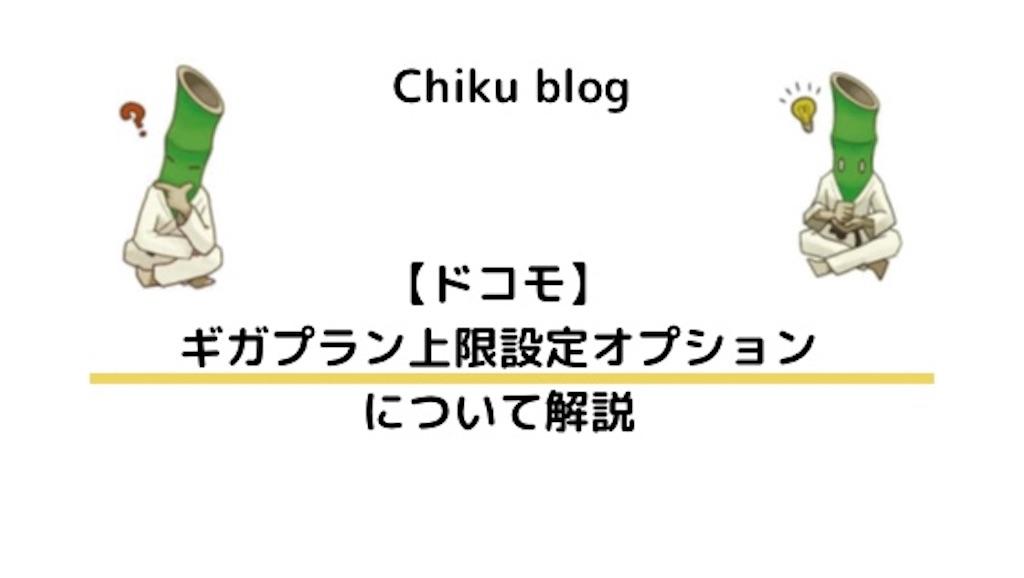 f:id:ChikuNoShow:20201230214401j:image