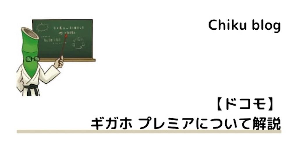 f:id:ChikuNoShow:20201230214607j:image