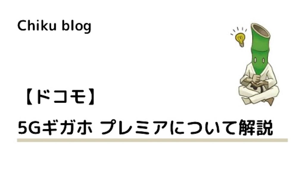 f:id:ChikuNoShow:20201230214744j:image