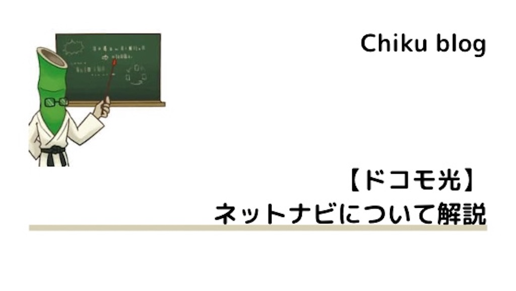 f:id:ChikuNoShow:20210102230617j:image