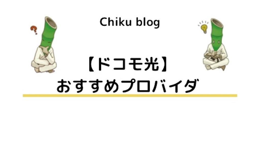 f:id:ChikuNoShow:20210103232919j:image