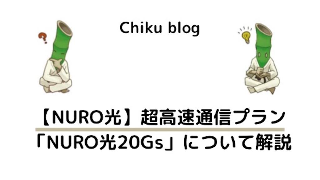 f:id:ChikuNoShow:20210106202441j:image