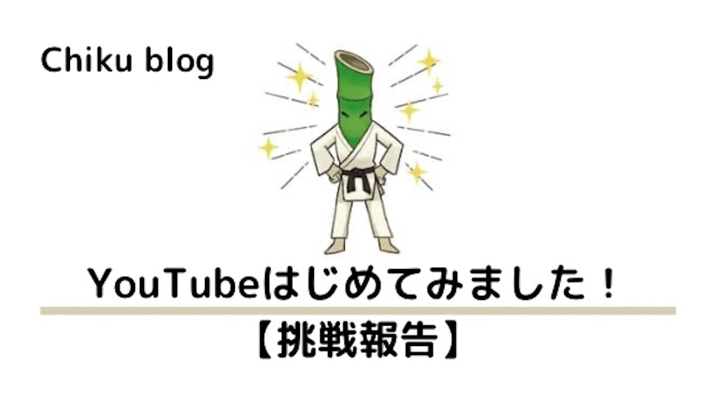 f:id:ChikuNoShow:20210108154935j:image