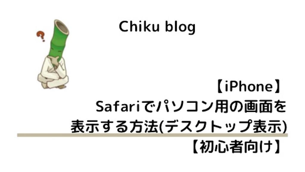 f:id:ChikuNoShow:20210108201200j:image