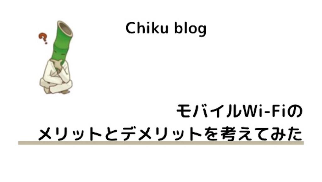 f:id:ChikuNoShow:20210109212231j:image
