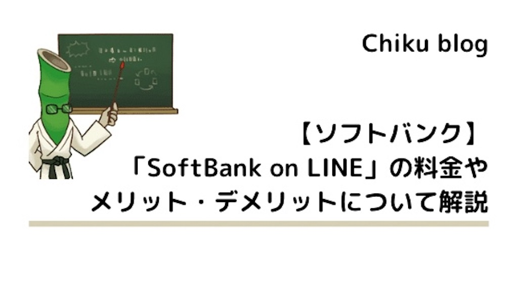 f:id:ChikuNoShow:20210110205855j:image