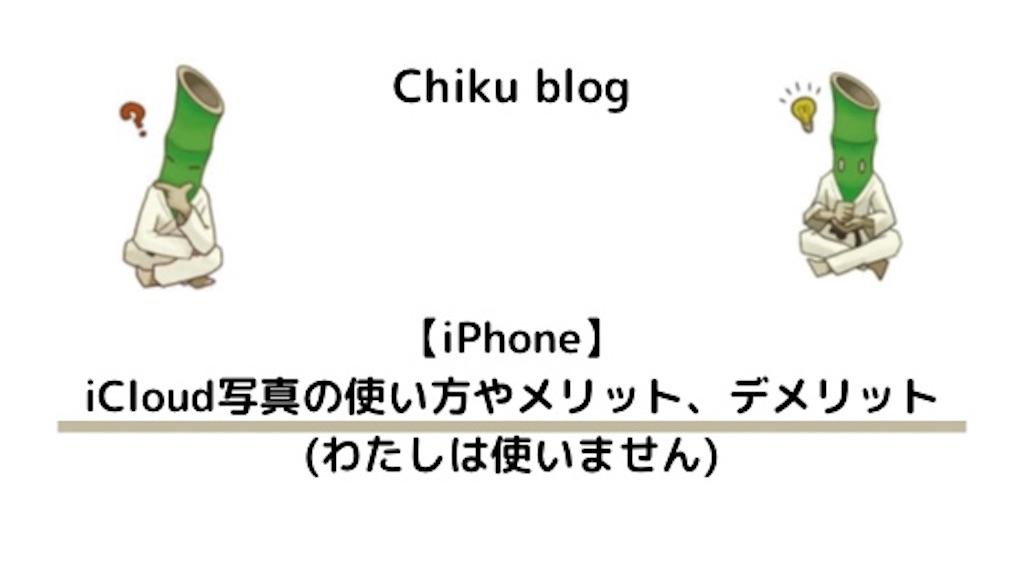 f:id:ChikuNoShow:20210113185916j:image