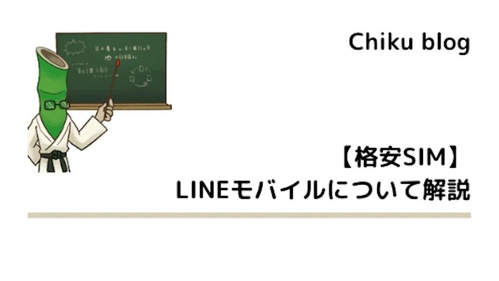 f:id:ChikuNoShow:20210113221040j:image
