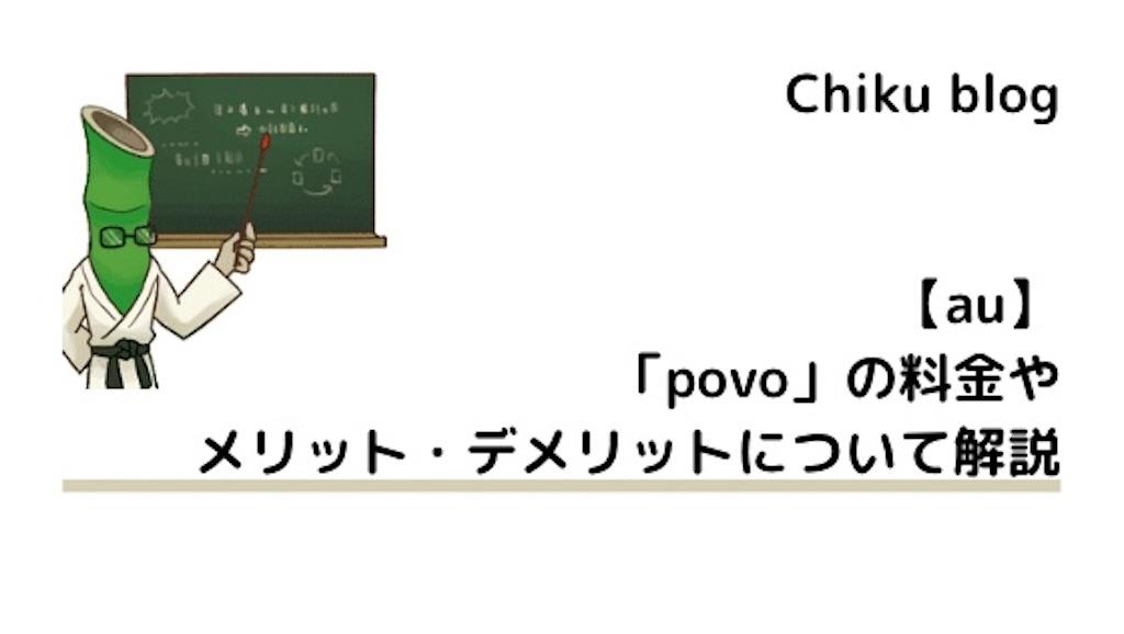 f:id:ChikuNoShow:20210114210951j:image