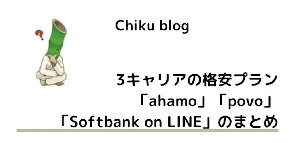 f:id:ChikuNoShow:20210115232537j:image