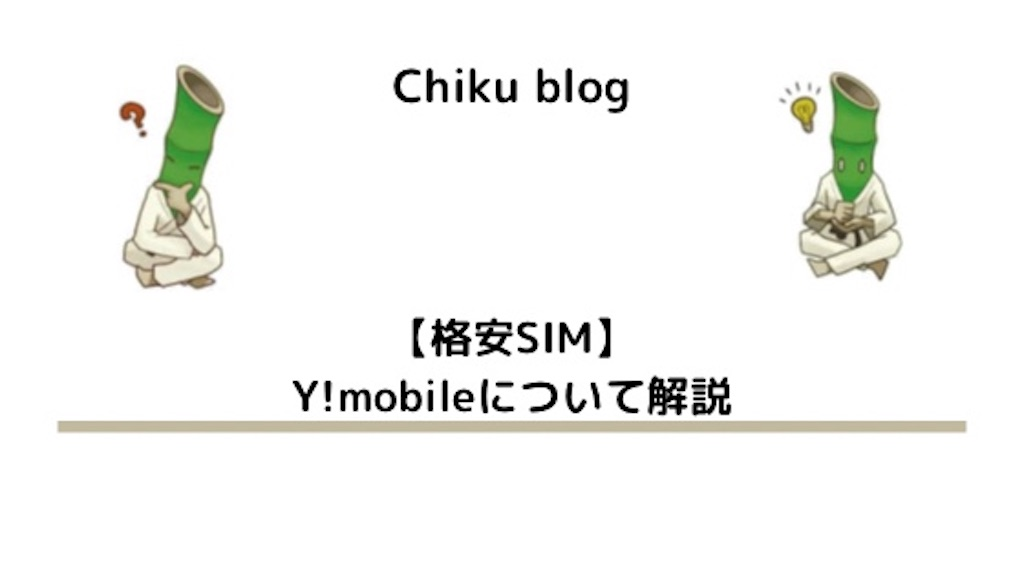 f:id:ChikuNoShow:20210116220052j:image