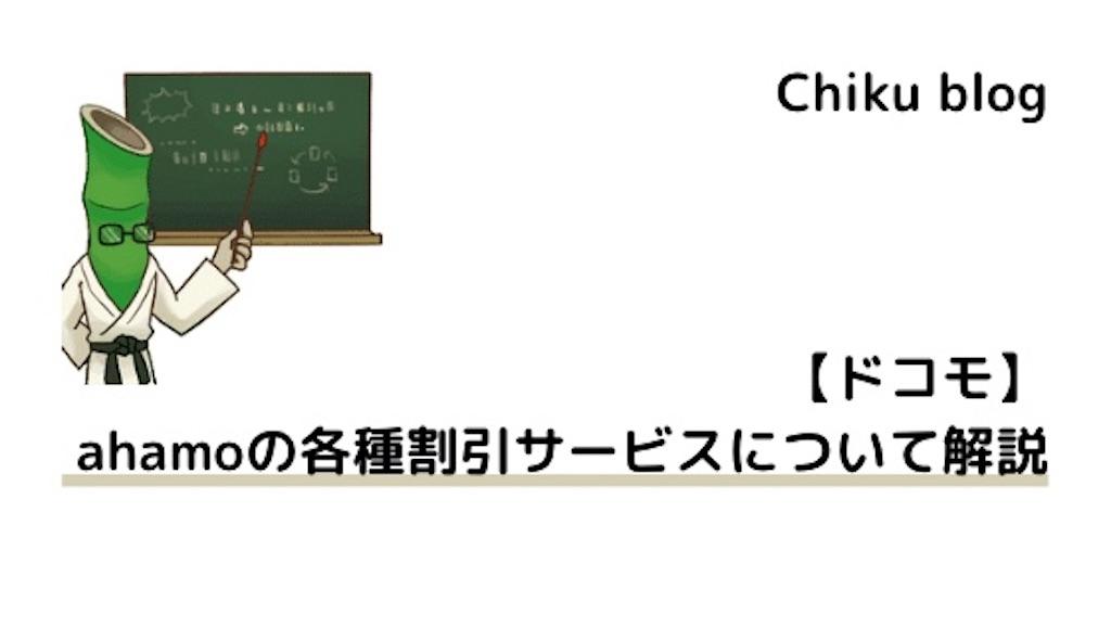 f:id:ChikuNoShow:20210117134015j:image