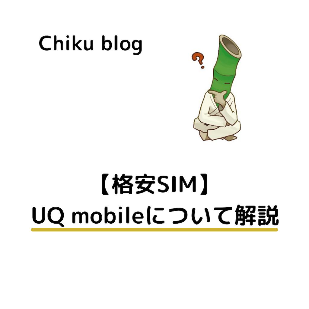 f:id:ChikuNoShow:20210118223112p:image