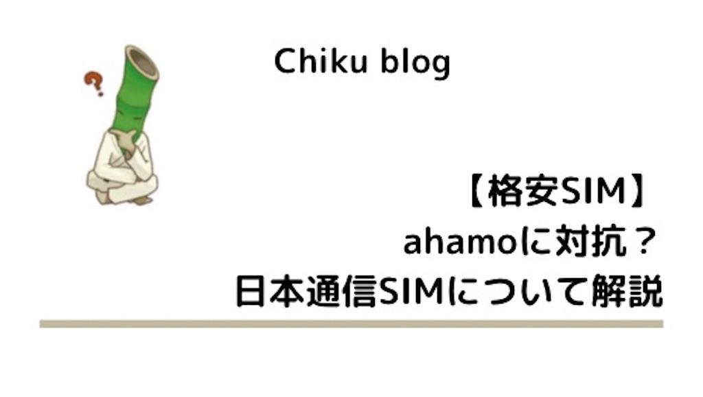 f:id:ChikuNoShow:20210122111059j:image