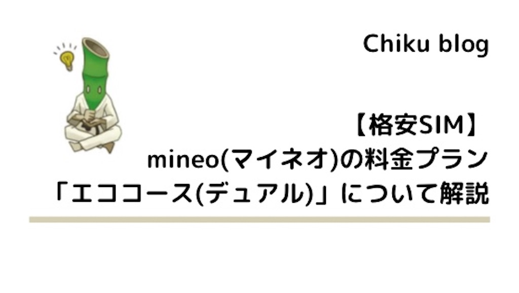 f:id:ChikuNoShow:20210125220236j:image