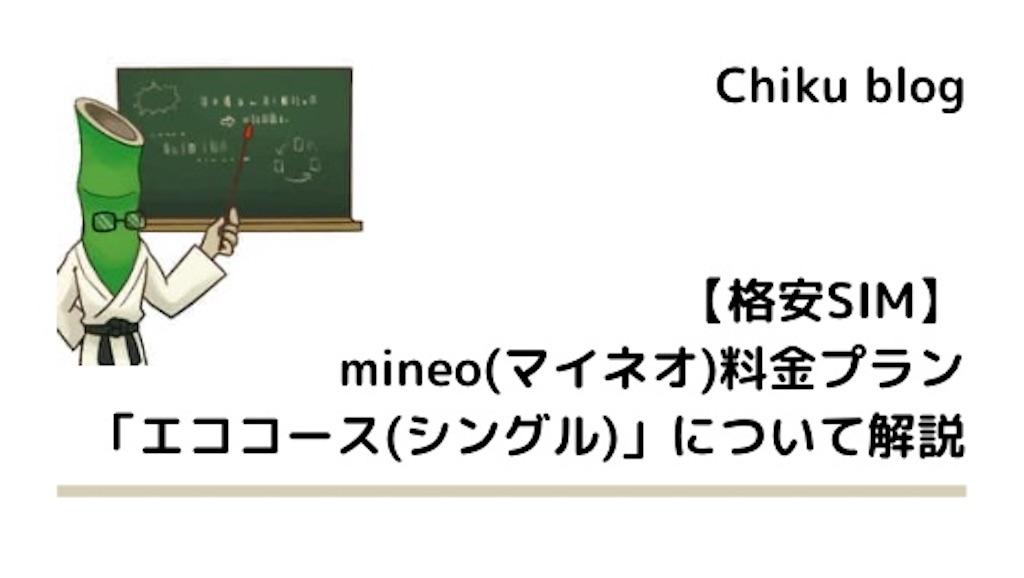 f:id:ChikuNoShow:20210126215507j:image
