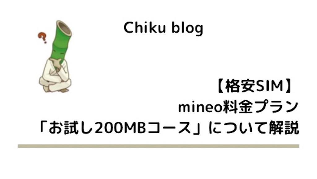 f:id:ChikuNoShow:20210127224212j:image