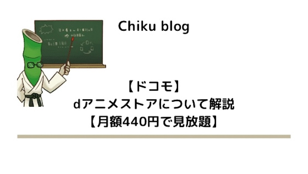 f:id:ChikuNoShow:20210130112431j:image