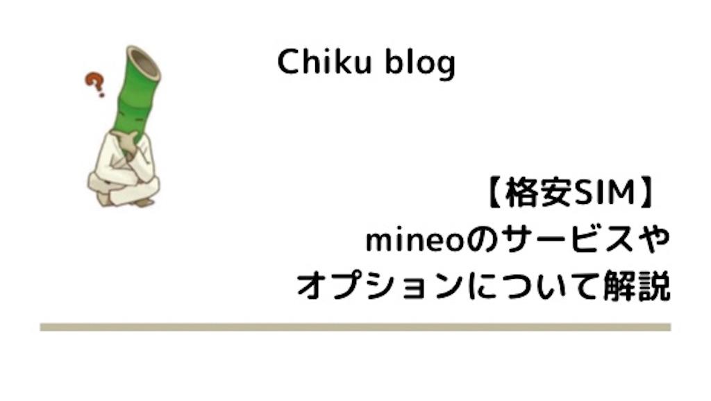 f:id:ChikuNoShow:20210130233738j:image